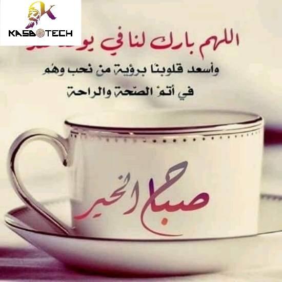صباح الخير ومساء الجمال والروعة