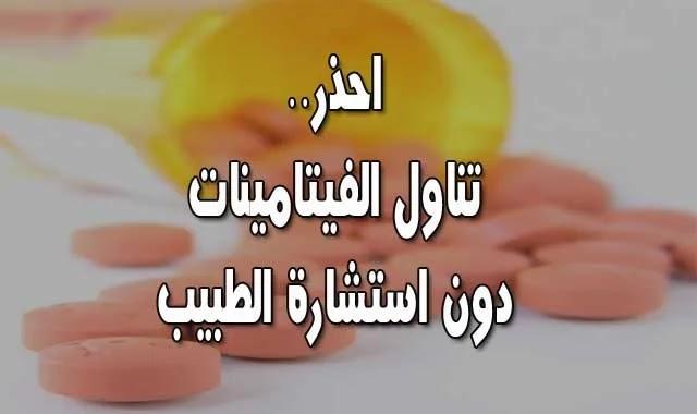 خطورة زيادة الفيتامينات في الجسم