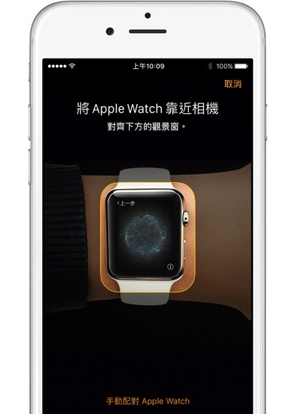 Watch iphone setup pair