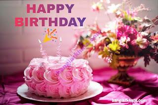 Best Bengali Birthday Wishes of 2020