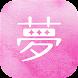 夢展望公式アプリ レディースファッション通販-かわいい・プチプラコーディネートにお得なクーポンも!