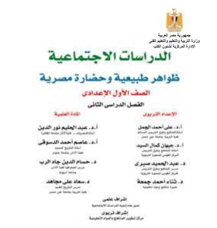 تحميل كتاب الدراسات الاجتماعية للصف الأول الإعدادى الترم الثاني 2021