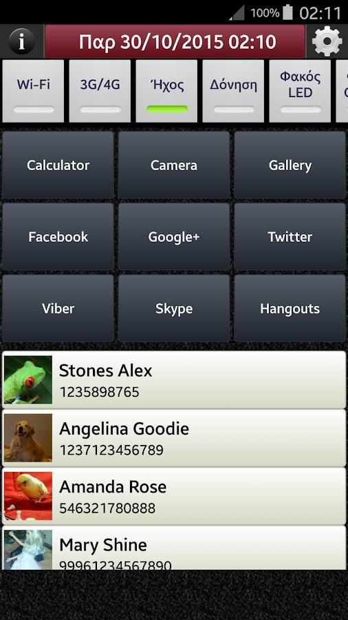 Power Tap - Οργάνωση εφαρμογών - στιγμιότυπο οθόνης