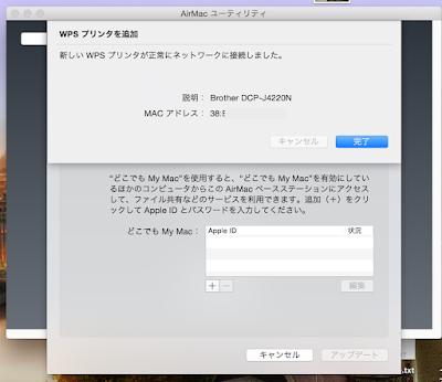AirMacベースステーションでWPS機能を使う方法[図解]:ふじくろ