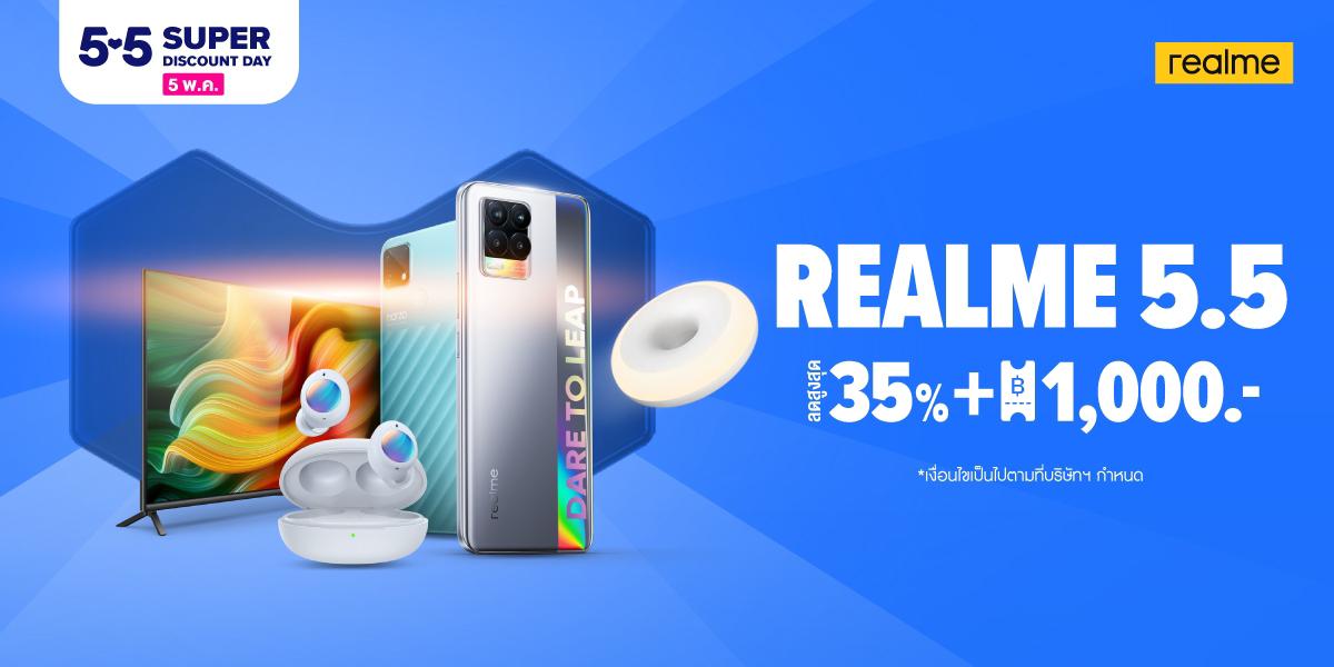 realme จัดโปรต้อนรับเดือนพฤษภาคม ในแคมเปญ realme 5.5 มอบส่วนลดสูงสุด 35% พร้อมโค้ดส่วนลดกว่า 1,000 บาท ทาง realme Official Store ผ่านช่องทางอีคอมเมิร์ชเท่านั้น