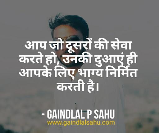 gaindlal p sahu, gaindlal sahu, thought of gaindlal sahu, आप जो दूसरों की सेवा करते हो, उनकी दुआएं ही आपके लिए भाग्य निर्मित करती है।, मेहनत बनाम भाग्य