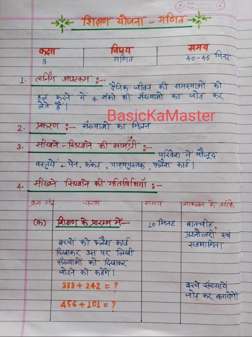 शिक्षण योजना 15 कक्षा 3 संख्याओं का मिलन (जोड़)