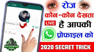 आपकी WhatsApp DP कौन देखता है चुटकियों में पता करो