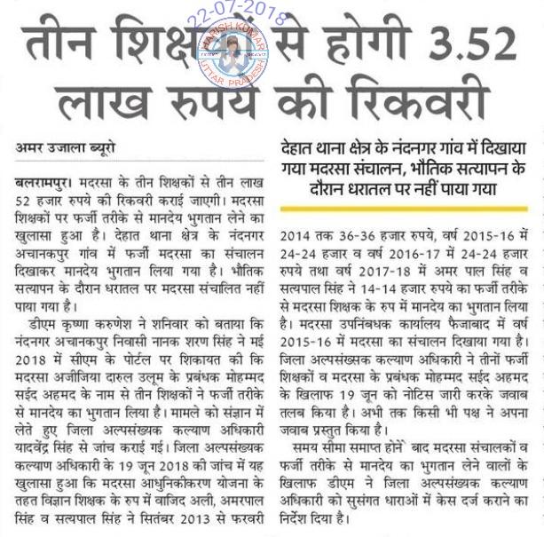 बलरामपुर: 3 शिक्षकों से होगी 3.52 लाख की रिकवरी, भौतिक सत्यापन के दौरान धरातल पर नहीं पाया गया मदरसा