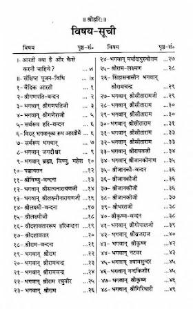 Arati Sangrah PDF आरती संग्रह