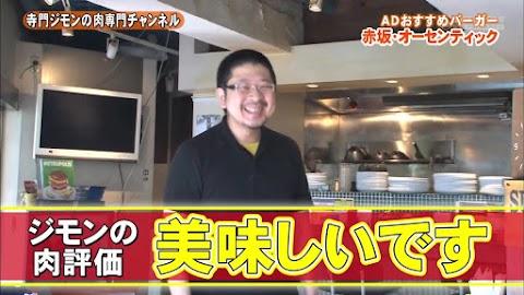 寺門ジモンの肉専門チャンネル #35 オーセンティック-10207.jpg