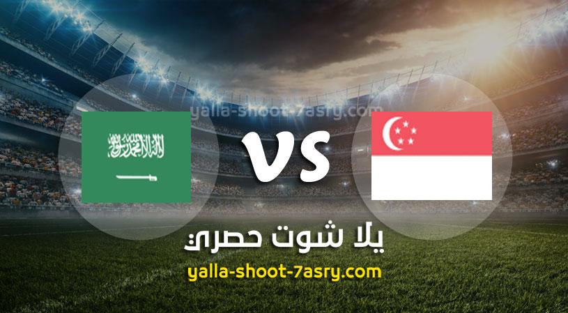 مباراة سنغافورة والسعودية