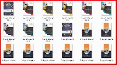 واجهات ملفات الأستاذ التربوية pdf
