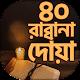 40 Rabbana Doa ~ রাব্বানা দোয়া Download for PC Windows 10/8/7