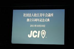 (社)松江青年会議所創立55周年記念式典にて