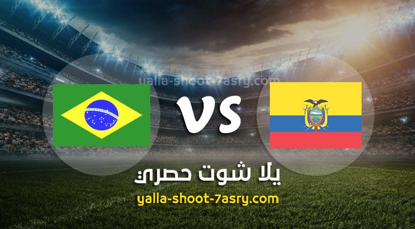 مباراة الإكوادور والبرازيل