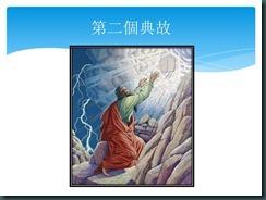 "Image result for ""耶和华,耶和华,是有怜悯有恩典的神,不轻易发怒,并且有丰盛的慈爱和诚实, 为千千万万人留下慈爱,赦免罪孽、过犯和罪恶。""  ( 出 34:6-7 )"