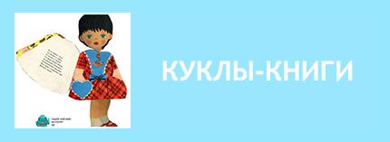 Советские куклы-книги СССР. Книги-куклы советские СССР. Советская книга-кукла СССР.  Книга в форме куклы СССР, советская. Книжка-игрушка кукла СССР, советская.