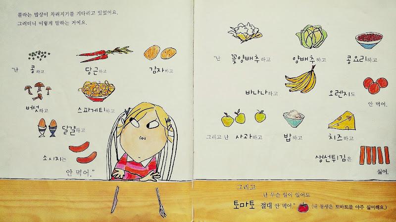 난 토마토 절대 안 먹어 - 밥 잘 먹게 해 주는 그림책