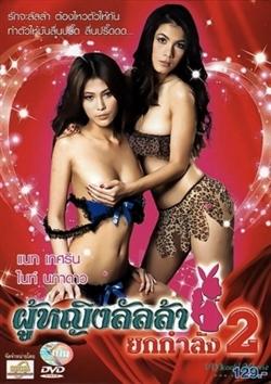 Poo Ying Lunla Yok Kum Lung 2 - Em đã lớn 2