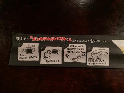 幻のにんにくタレでの食べ方 世田谷区桜新町 焼き鳥 まさや