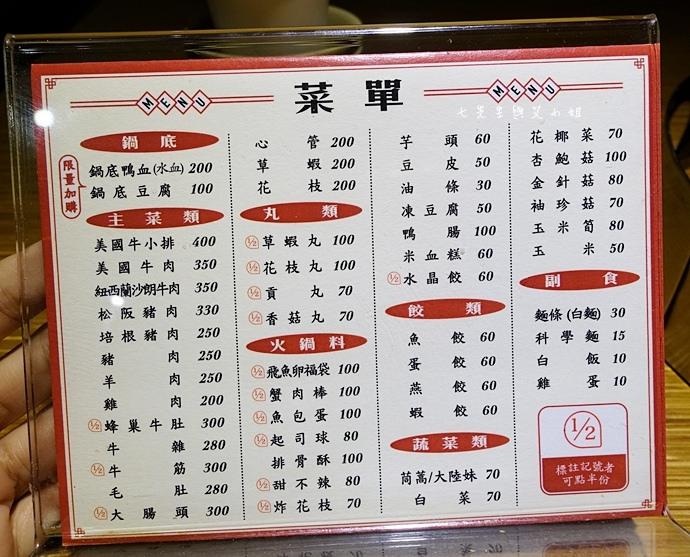 8 新莊詹記麻辣火鍋