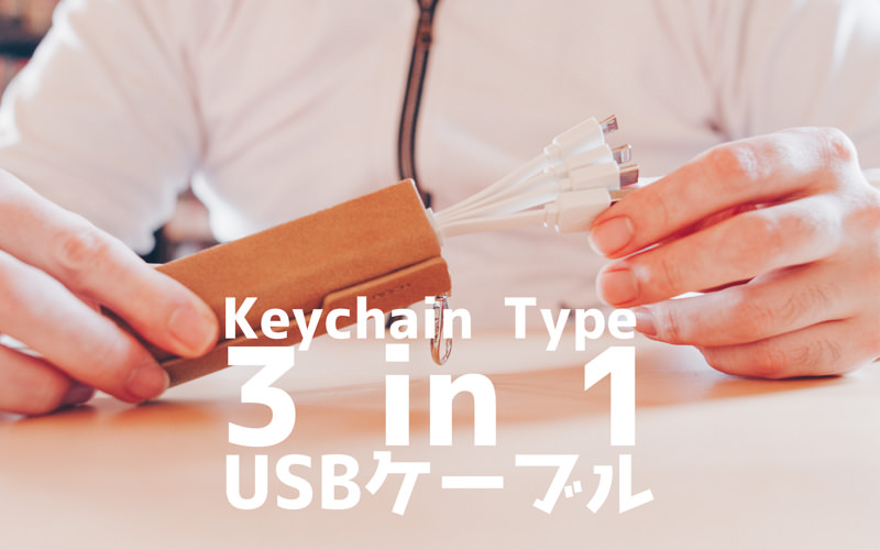 Keychaintype3in1usbcable IMG 1855 2
