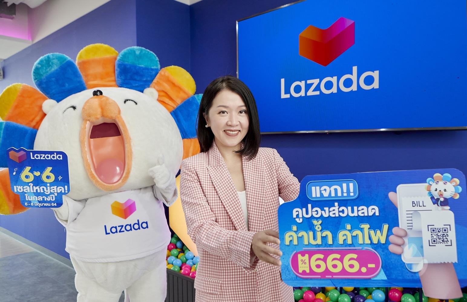Lazada แจกคูปองลดกระหน่ำกลางปี ช่วยคนไทยลดภาระค่าน้ำค่าไฟในเทศกาล Lazada 6.6 Mega Mid Year Sale เซลใหญ่สุดในกลางปี