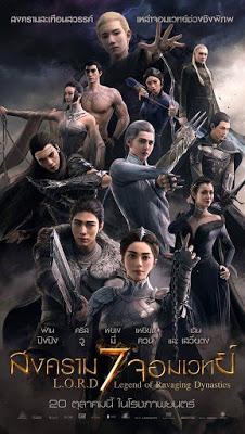 L.O.R.D (2016) สงคราม 7 จอมเวทย์