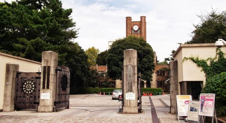 旅日記 173 東大駒場・旧前田邸 - エーチャンのエコ旅日記