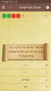 """חידון התנ""""ך - הראשון בחידון ✡ (Unreleased) - náhled"""