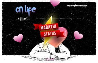 [300+] marathi status on life ( jul 2021 ) 99 ᐅATTITUDE LOVE SMS