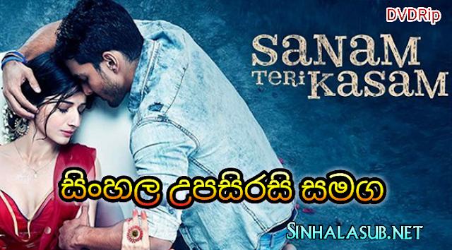 Sanam Teri Kasam (2016) Sinhala Subtitled | සිංහල උපසිරසි සමග | සොඳුරියේ, ඔබේ නමින් දිවුරමි