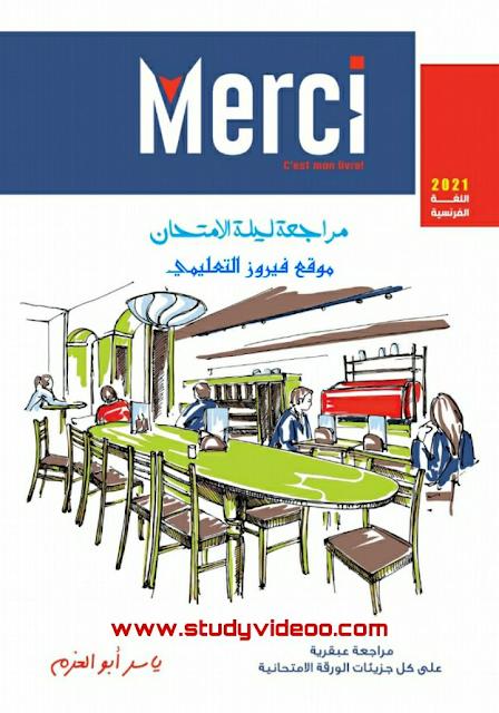 تحميل كتاب ميرسي مراجعة ليلة الامتحان pdf للصف الثالث الثانوي 2021