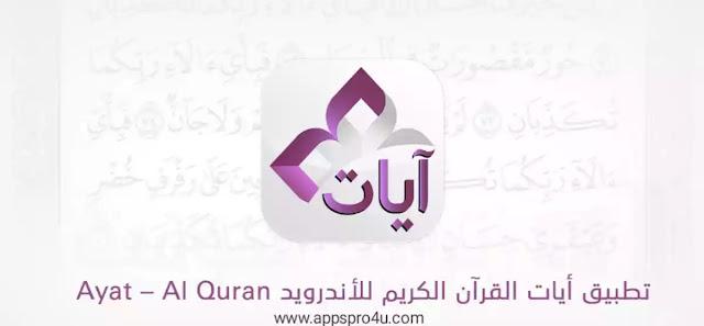 تطبيق أيات القرآن الكريم للأندرويد Ayat – Al Quran