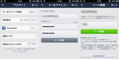 LINEにメールアドレスとパスワードを登録する