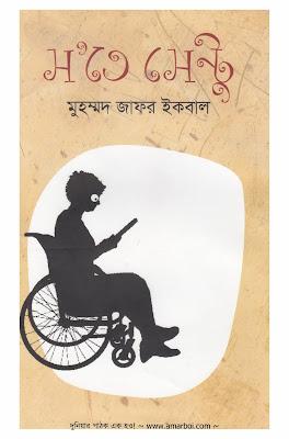 স'তে সেন্টু - মুহম্মদ জাফর ইকবাল