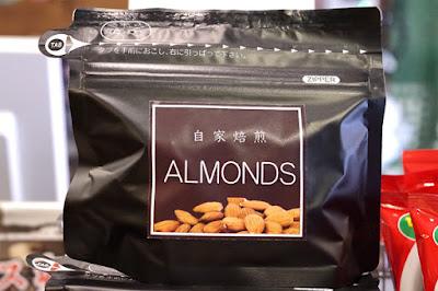 バンカオリジナル商品:自家焙煎アーモンド(素焼き)