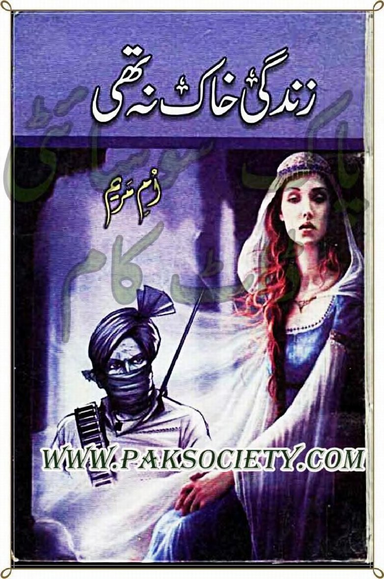 Zindagi Khaak Na Thi is a very well written complex script novel by Umme Maryam which depicts normal emotions and behaviour of human like love hate greed power and fear , Umme Maryam is a very famous and popular specialy among female readers
