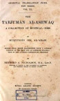 Tarjuman Al Ashwaq A Collection Of Mystical Odes