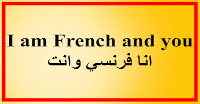 I am French and you انا فرنسي وانت