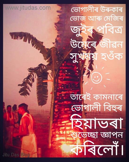 Bhogali Bihu wish in Assamese language