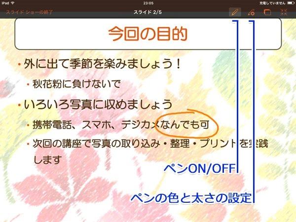 iPad_PP03