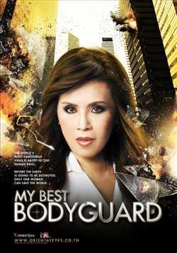 My best bodyguard 2010