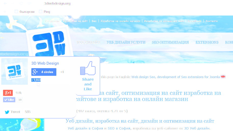 3D Web Design page in Google+ with 9860 plusses! Help us to reach 10,000! (in bulgarian: помогнете ни да достигнем 10 хиляди плюса)    #3dwebdesign   #3dwebdesignorg   #3dwebdesign_org