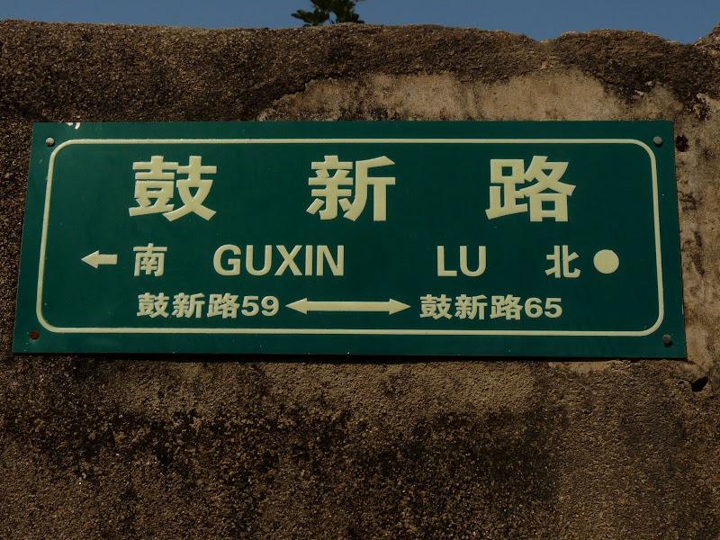 Chine .Fujian Gulang yu island 3 - P1020550.JPG