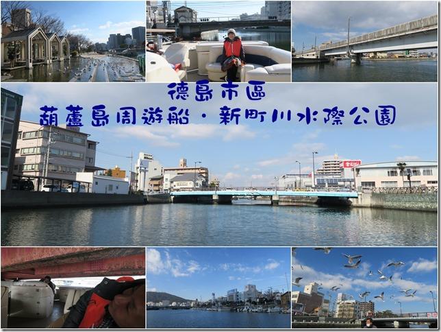 四國德島 葫蘆島周遊船 新町川水際公園 (93)
