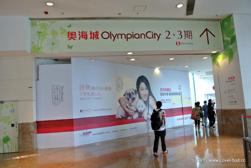 香港西九龍【奧海城】大型購物商場,添好運 - 食在愛玩@香港澳門