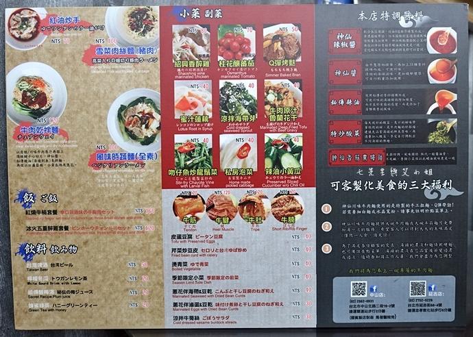 12 神仙川味牛肉麵 第一個被製成日本泡麵的台灣美食