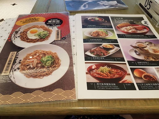Food menu from SIFU at Bugis Junction